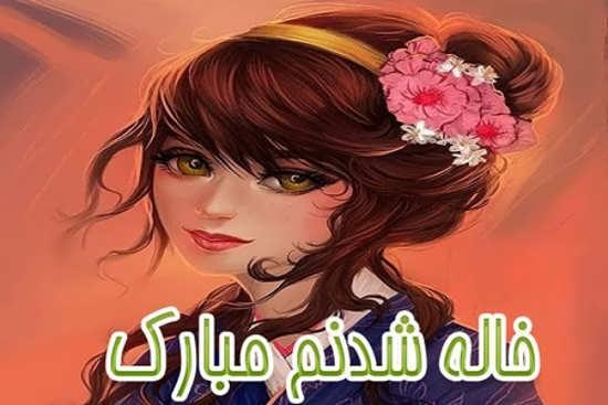انواع زیبا عکس پروفایل خبر خاله شدن