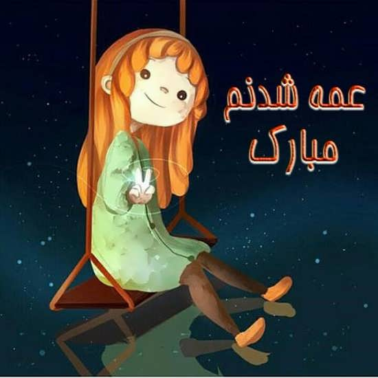 عکس نوشته جالب خبر عمه شدن