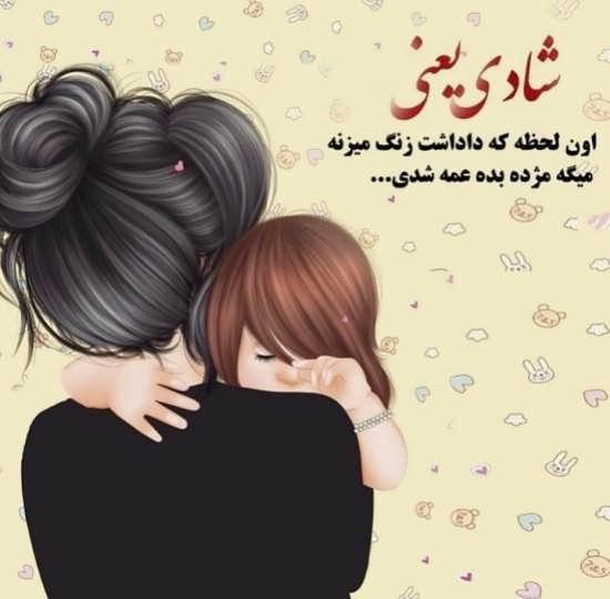 مجموعه عکس نوشته خبر خاله شدن و عمه شدن