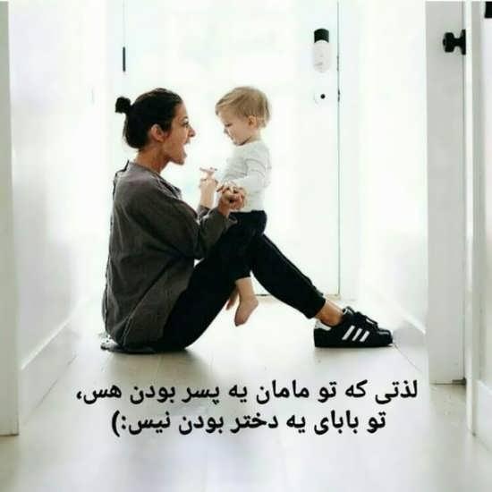 طرح نوشته قشنگ مادر و پسر