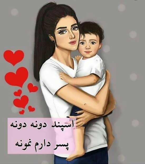 طرح نوشته کارتونی درمورد مادر و پسر