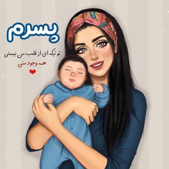عکس نوشته های زیبا درمورد مادر و پسر
