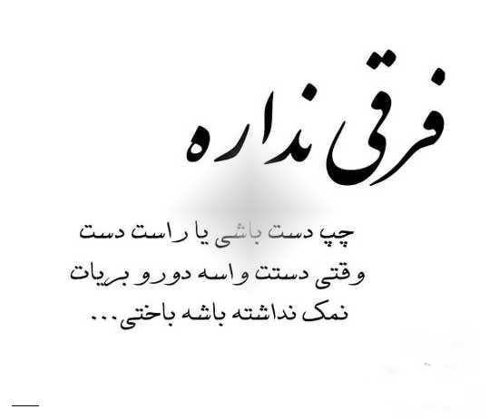 عکس نوشته خاص دست بی نمک