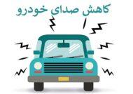 کاهش صدای موتور ماشین