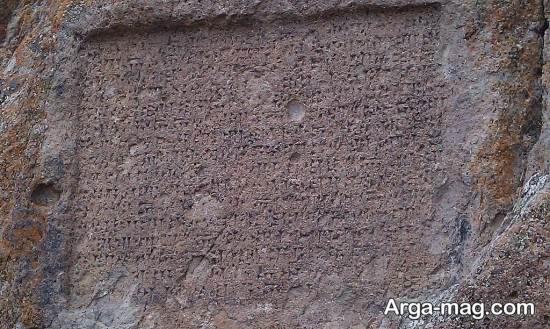 سنگ نوشته سراب
