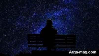 از بین بردن احساس تنهایی