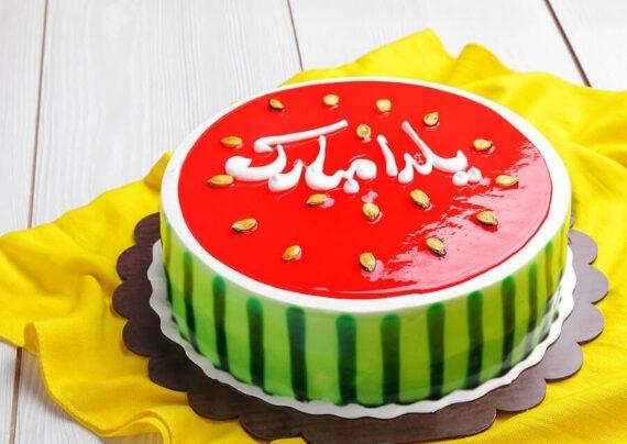 آموزش طرز تهیه کیک شب یلدا