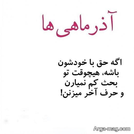 عکس پروفایل برای متولدین آذر