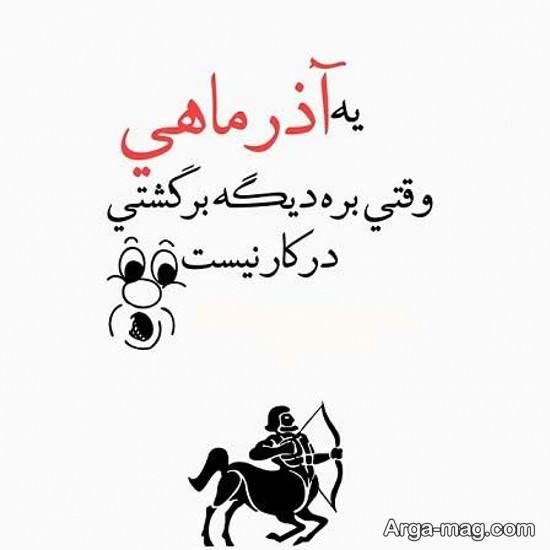 انواع تصویر نوشته های متنوع آذر