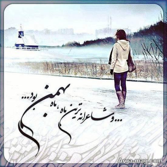 ایده هایی شیکی از تصویر نوشته بهمن ماه