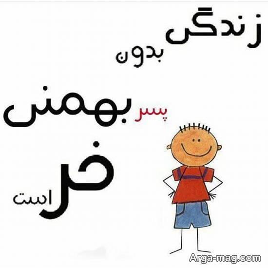 عکس های شیک و لوکس متن دار بهمن ماه