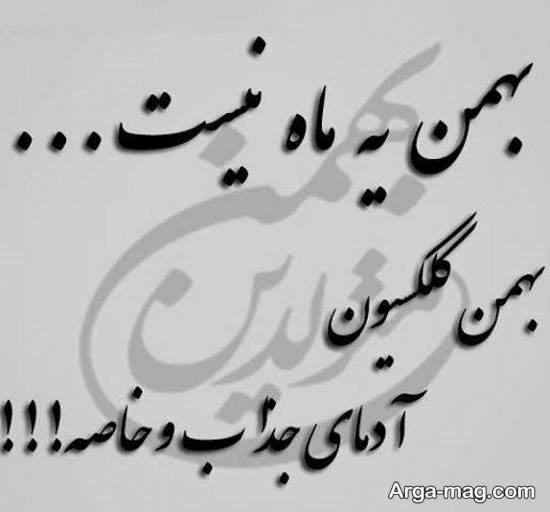 تصویر نوشته های زیبای نوشته بهمن ماه