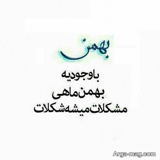 مجموعه ای متفاوت و ناب از عکس متنی بهمن ماه