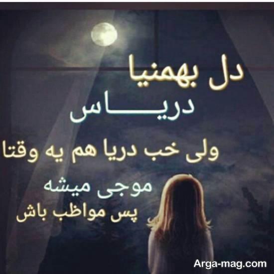نمونه هایی شیک و خاص از عکس نوشته بهمن ماه