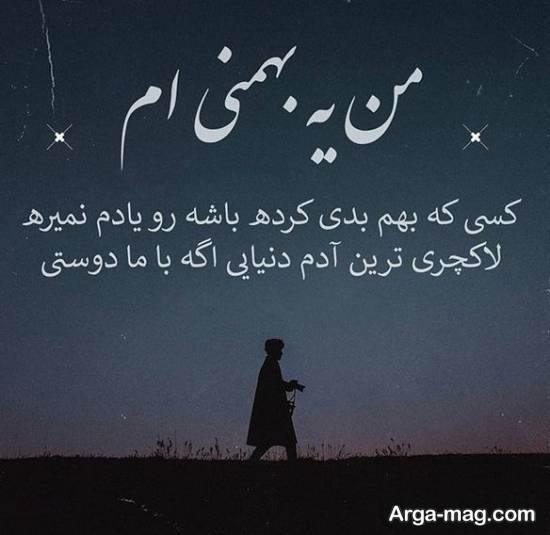 نمونه هایی هنرمندانه و ناب از عکس متن دار بهمن ماه