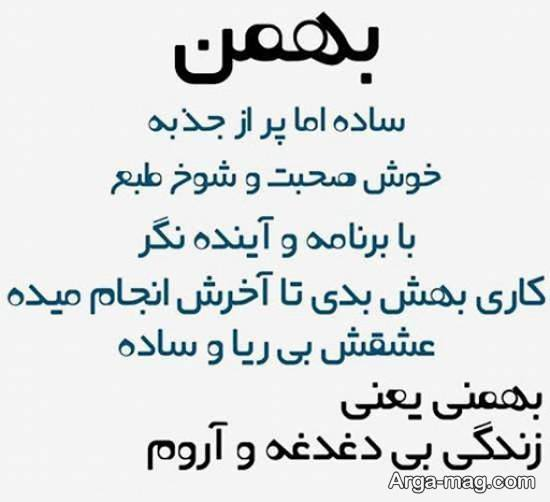 تصویر نوشته های فوق العاده ی نوشته بهمن ماه