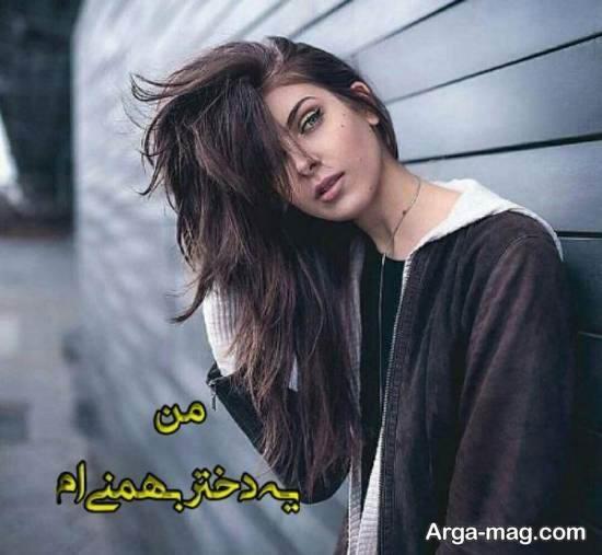 مجموعه ای متفاوت از عکس متنی بهمن ماه