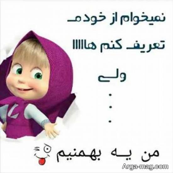مجموعه ای ایده آل و نفیس از عکس متن دار بهمن ماه