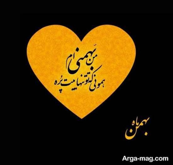 نمونه هایی ایده آل و ناب از تصویر نوشته بهمن ماه
