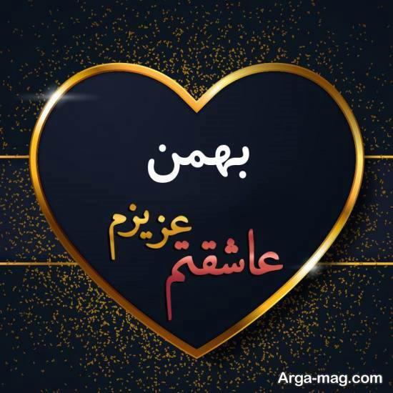 عکس های عاشقانه نوشته بهمن ماه