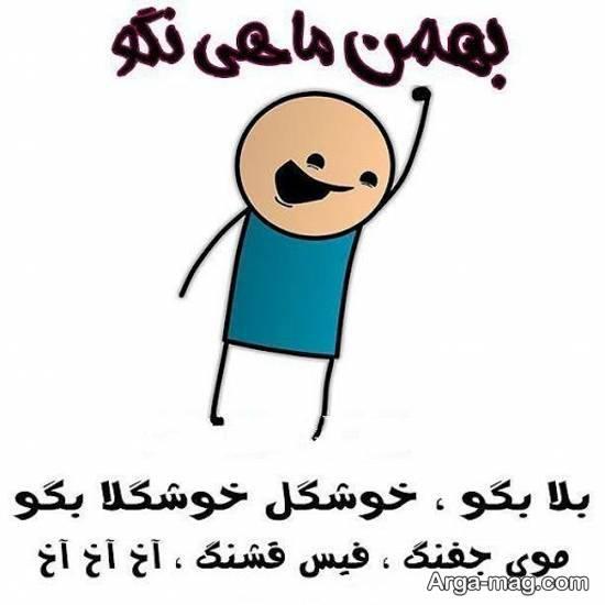 تصاویر زیبا و جذاب دارای نوشته بهمن ماه برای تلگرام