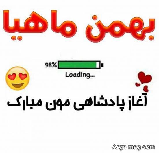 گالری بینظیری از نمونه های عکس متن دار بهمن ماه