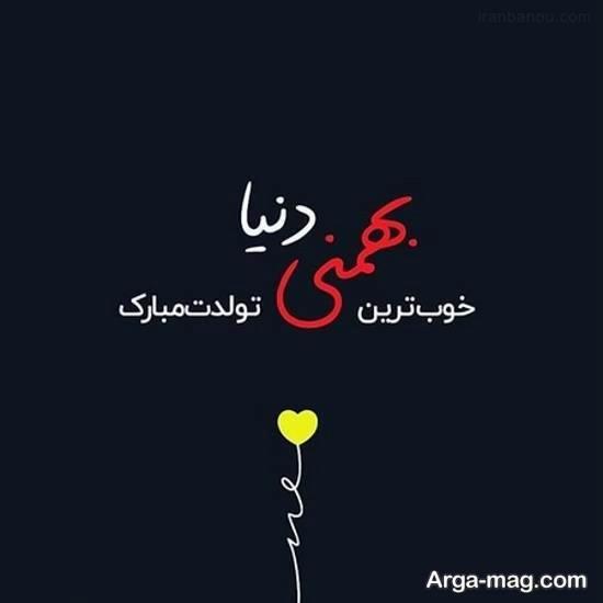 گالری زیبایی از ایده های عکس متن دار بهمن ماه