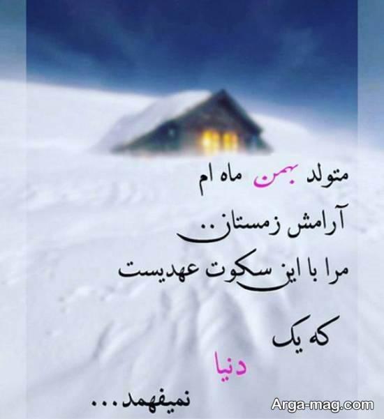 عکس های زیبا و خارق العاده نوشته بهمن ماه