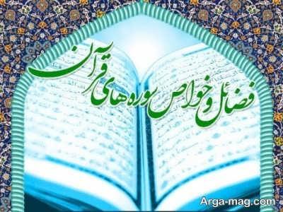 آثار و برکات قرائت سوره کهف
