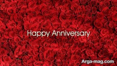 متن تبریک سالگرد ازدواج