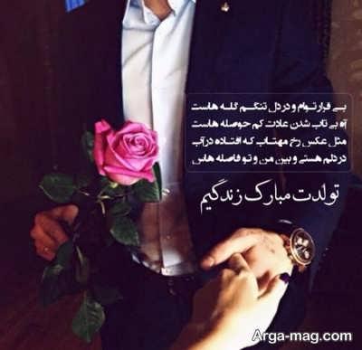 کپشن رمانتیک برای تولد همسر