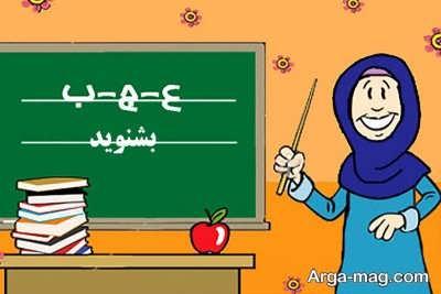 انشا در مورد معلمی