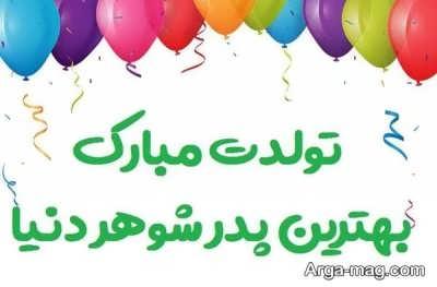 تبریک تولد پدر شوهر