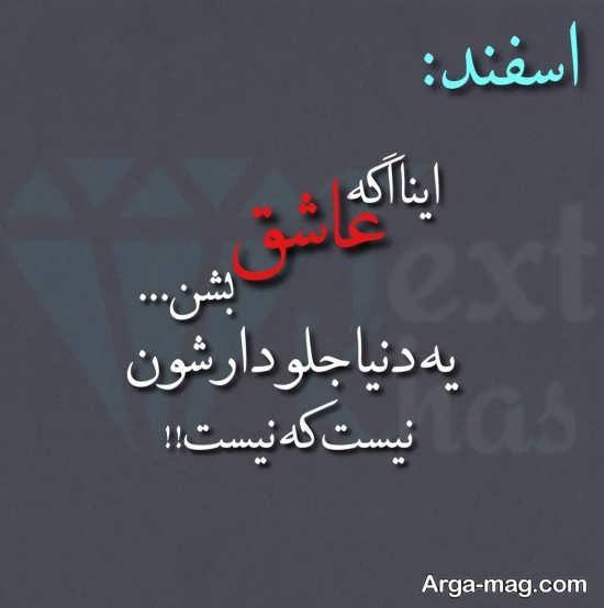 انواع عکس نوشته اسفند ماه
