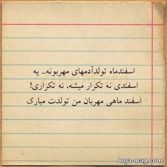 انواع زیبا عکس نوشته اسفند ماه