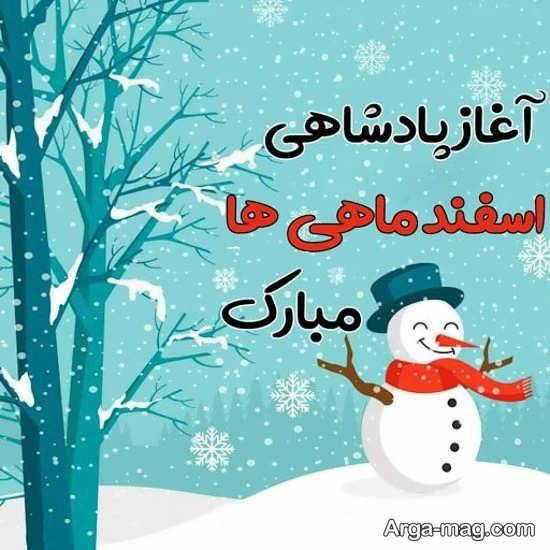 مجموعه عکس نوشته اسفند ماه