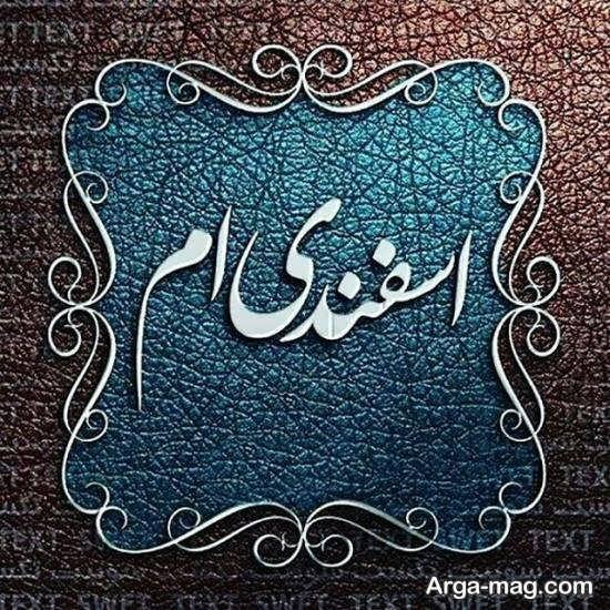 مجموعه جدید عکس نوشته اسفند ماه
