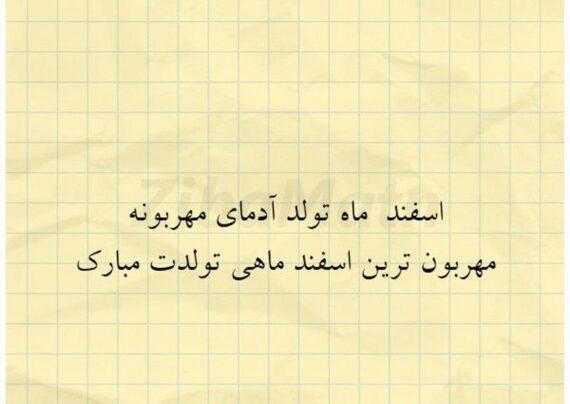 اشنایی با انواع عکس نوشته اسفند ماه