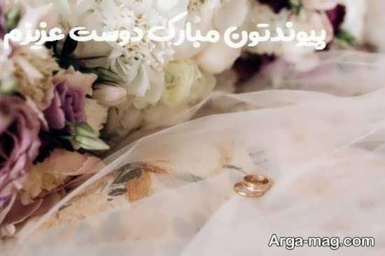 مجموعه عکس پروفایل تبریک نامزدی