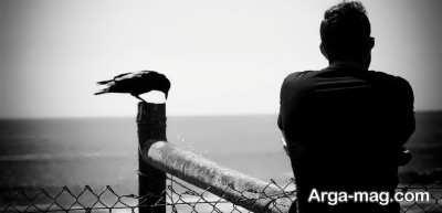 شعر ناب در مورد تنهایی