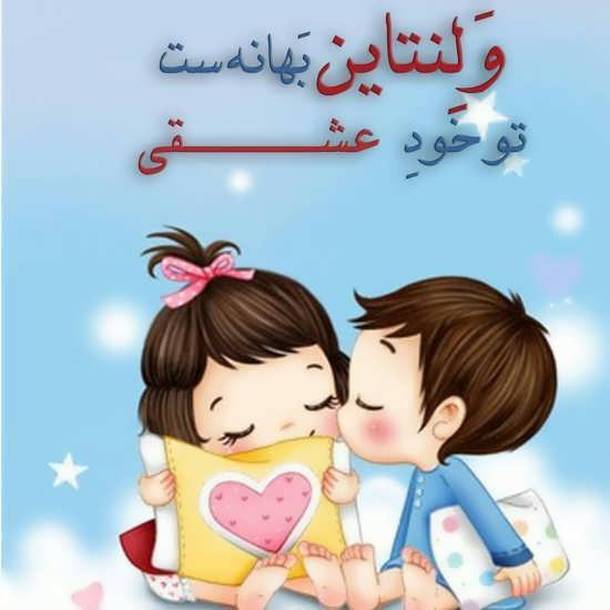 آلبوم تصویر نوشته های باحال روز عشق
