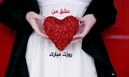 سری جدید عکس نوشته روز عشق