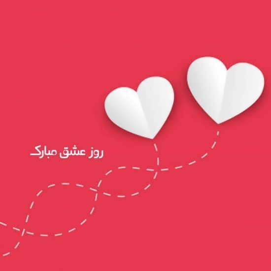 تصویر نوشته های متنوع و خاص روز عشق