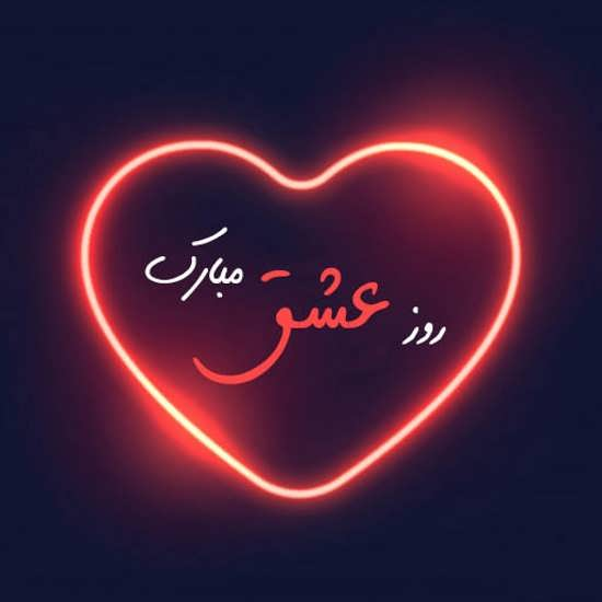 دلنوشته متفاوت و خاص روز عشق