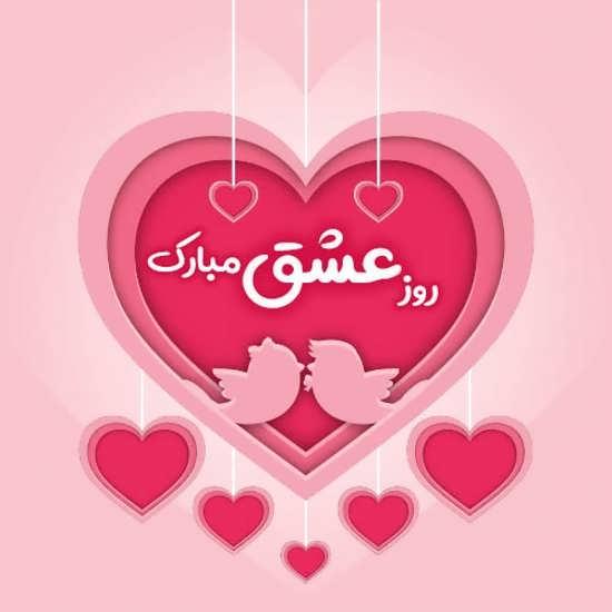 تصویر نوشته های باحال و جالب روز عشق