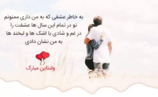 عکس نوشته های جدید و جذاب روز عشق