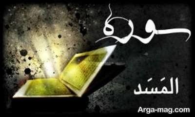 آثار و برکات خواندن سوره مسد