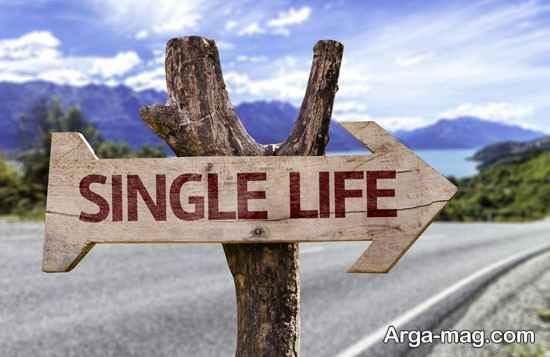 زندگی در دوران مجردی
