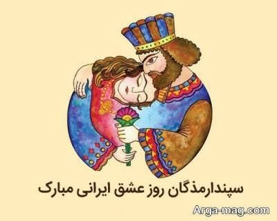 متن زیبا برای تبریک روز عشق