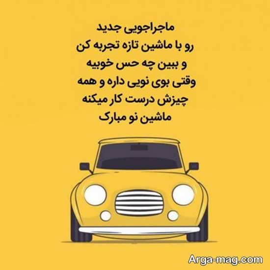 اتواع تصویر زیبا برای تبریک خرید ماشین